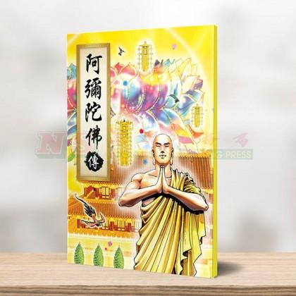 阿弥陀佛传-林钜晴彩漫系列