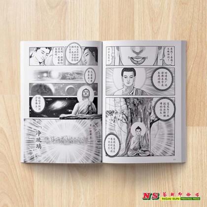 药师琉璃光如来本愿功德经-林钜晴漫画系列