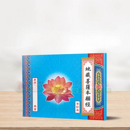 地藏菩萨本愿经-抄经本系列