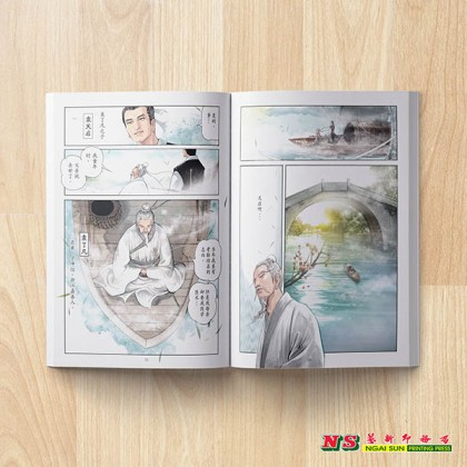 了凡四訓-林鉅晴彩漫系列