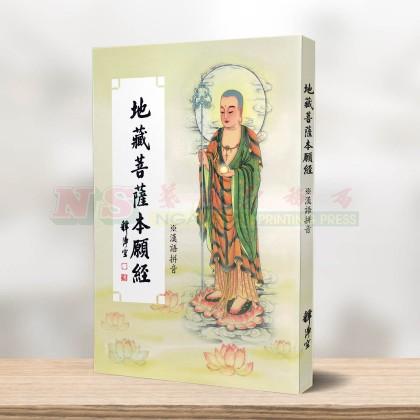 地藏菩萨本愿经 - 读经本系列