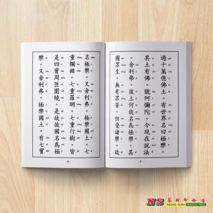 佛说阿弥陀经 - 读经本系列