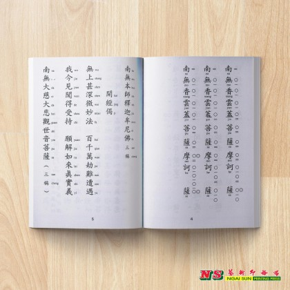 妙法莲华经观世音菩萨普门品 - 读经本系列