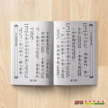 太上感应篇直讲 (A6 size) - 读经本系列