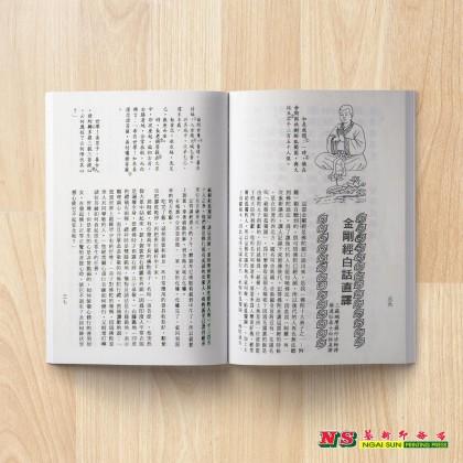 金刚般若波罗蜜多心经 (白话语译) - 读经本系列