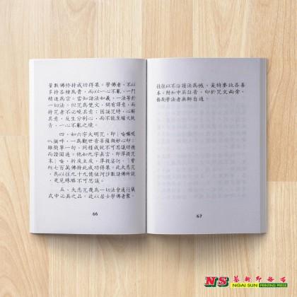 大悲咒, 唵嘛呢叭弥吽, 心经 (A6 size) - 读经本系列