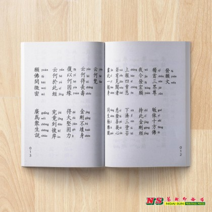 金刚般若波罗蜜经 (A6 size) - 读经本系列