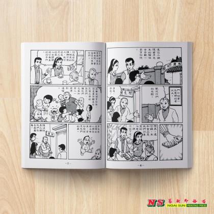 不可思议的因果现象(一) - 黑白漫画系列