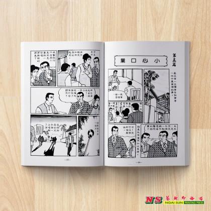 不可思议的因果现象(三) - 黑白漫画系列