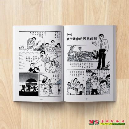 不可思议的因果现象(四) - 黑白漫画系列
