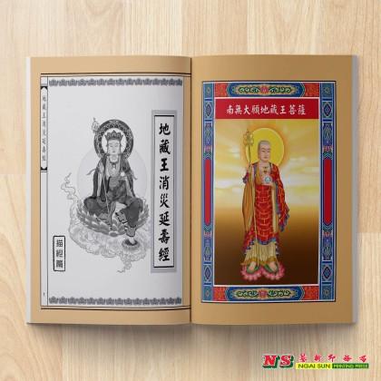 地藏王消灾延寿经-描经本系列